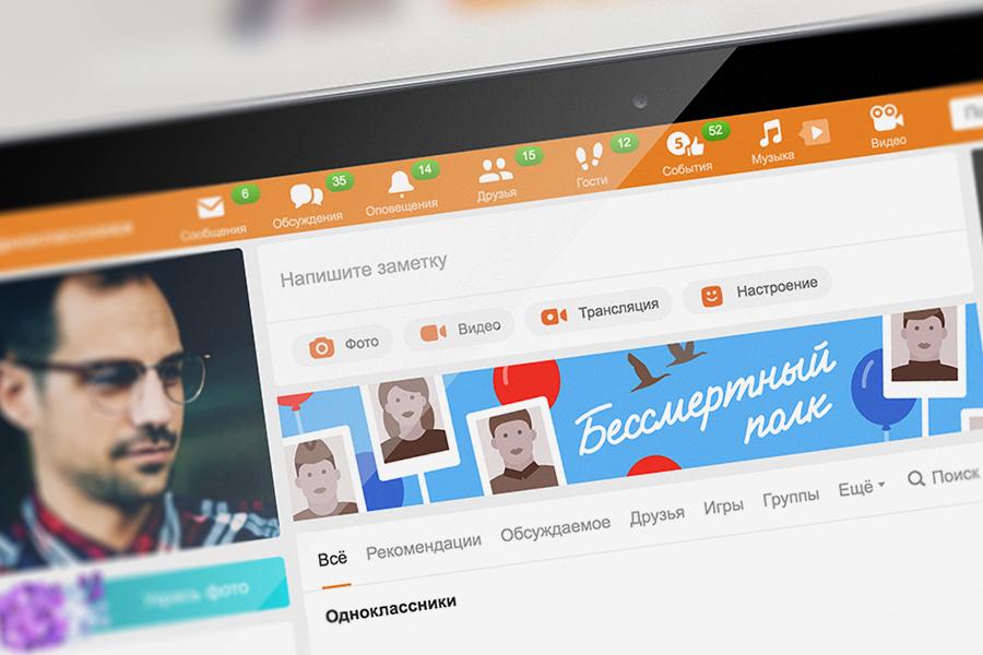 9 мая в Одноклассниках пройдет онлайн-акция «Бессмертный Полк» и появится песня «День Победы» в видеозвонках
