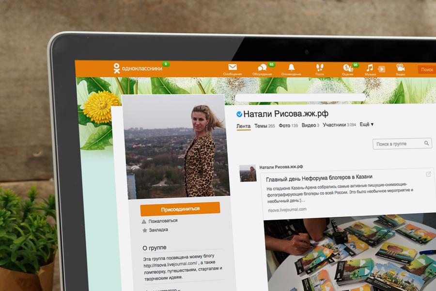 Блогеры в Одноклассниках