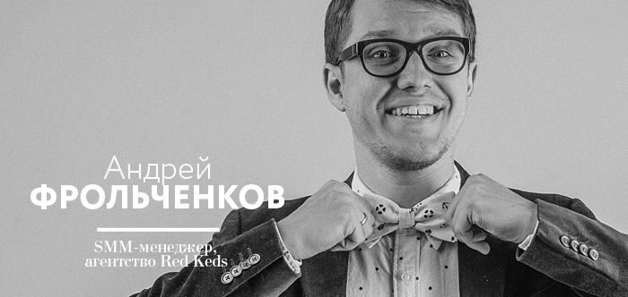 Человек-SMMщик Андрей Фрольченков