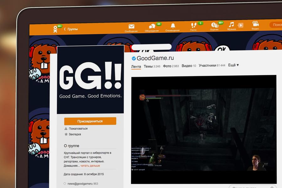 Что делать геймеру в Одноклассниках?
