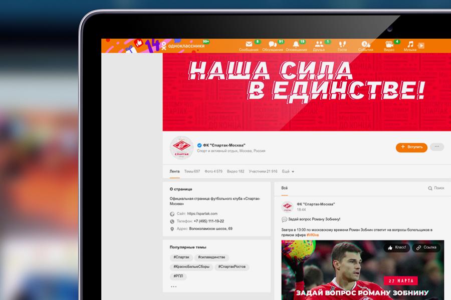 Футбольный клуб Спартак проведет в ОК и VK онлайн-интервью с Тедеско, Зобниным и Понсе