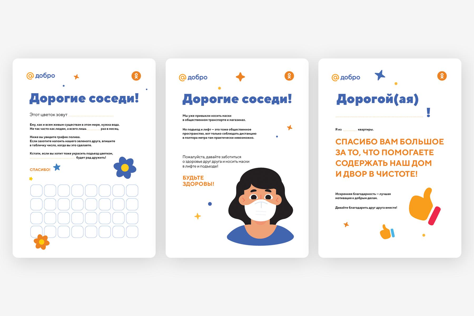 Исследование ОК и Добро Mail.Ru: во время пандемии 26% людей стали реже общаться с соседями