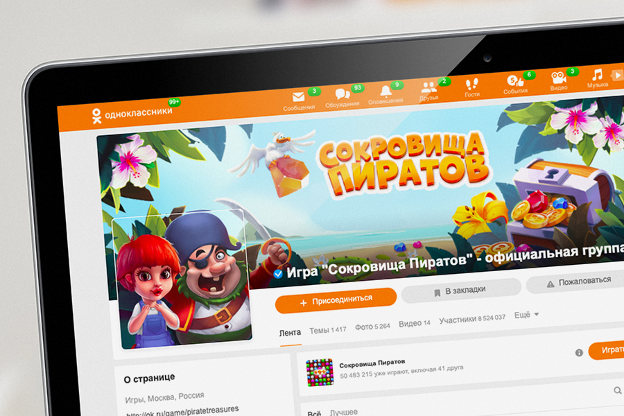 Как опубликовать игру в Одноклассниках