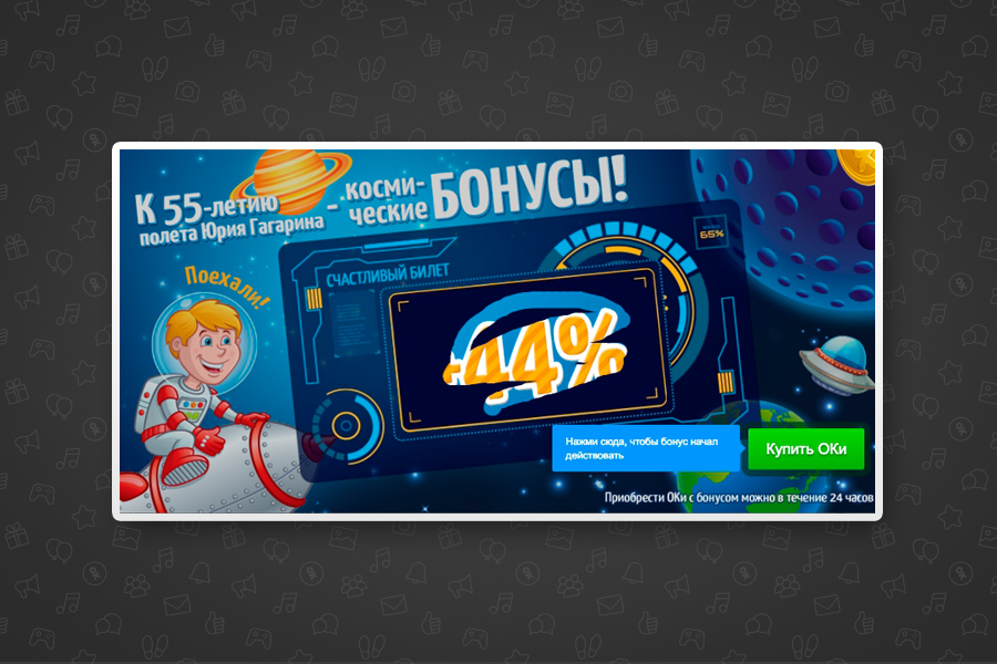 Космическая подборка от Одноклассников