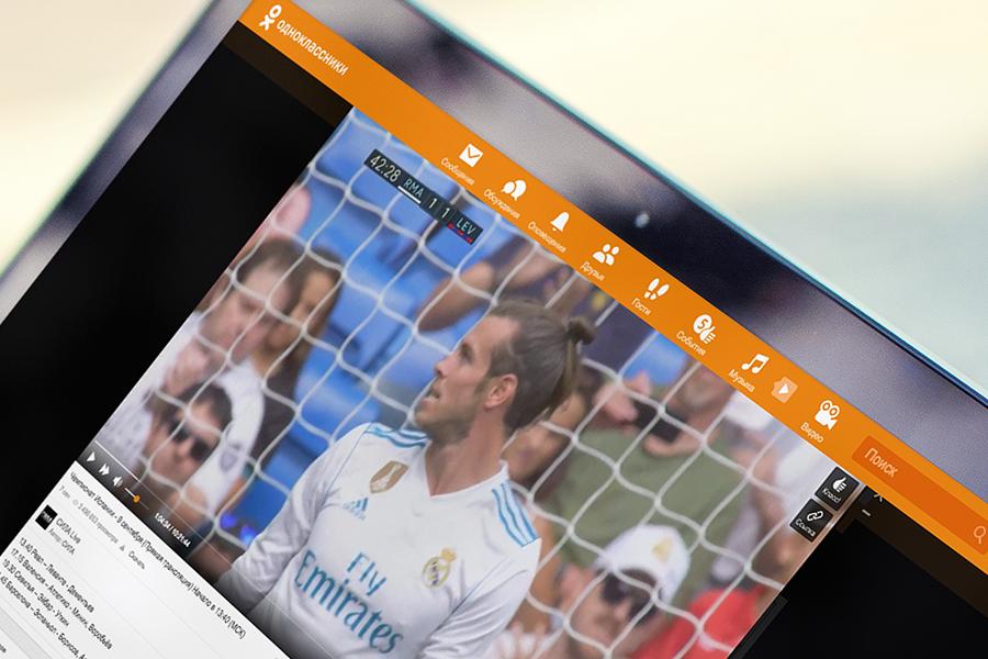 Матчи Чемпионата Испании по футболу собрали более 3 млн просмотров в Одноклассниках