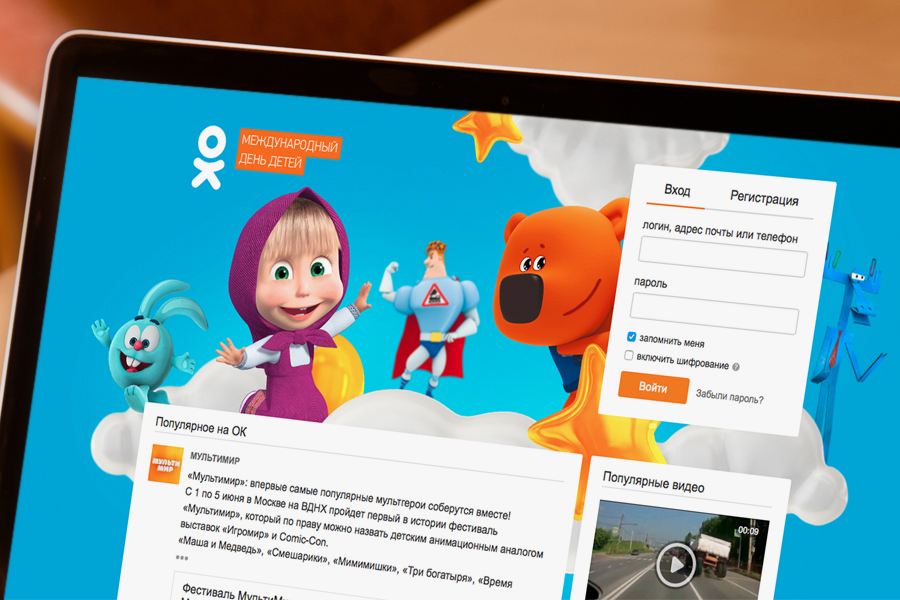 Неделя детства в Одноклассниках