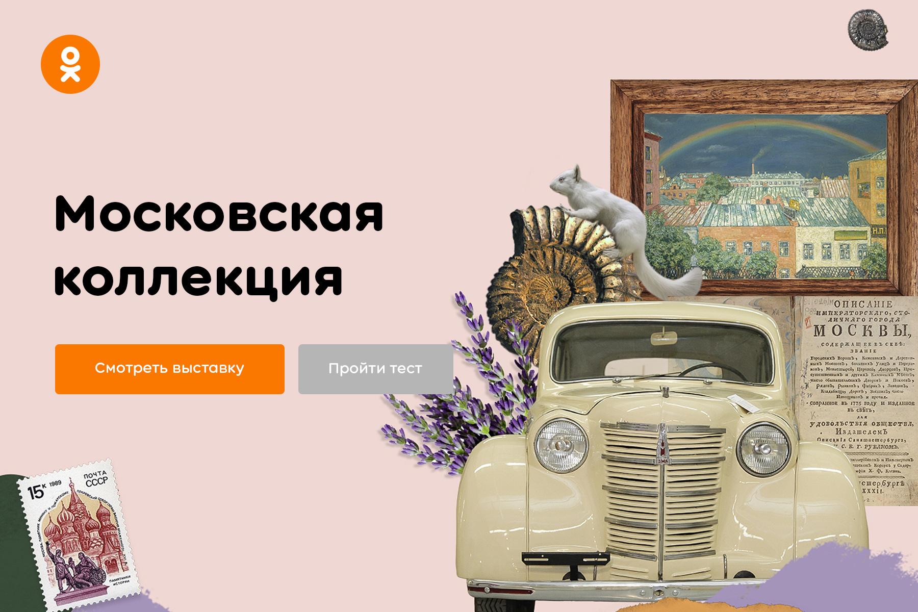 Одноклассники ко Дню города запускают виртуальную выставку по музеям Москвы с аудиогидами от звёзд