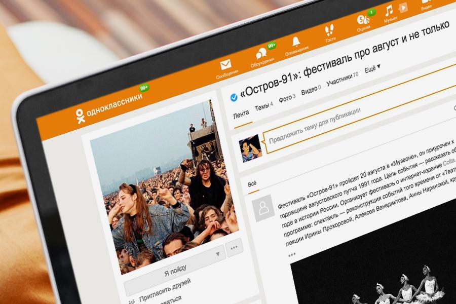 Одноклассники поддержат фестиваль «Остров-91»