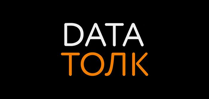 Одноклассники приглашают поговорить о данных на Data Толк