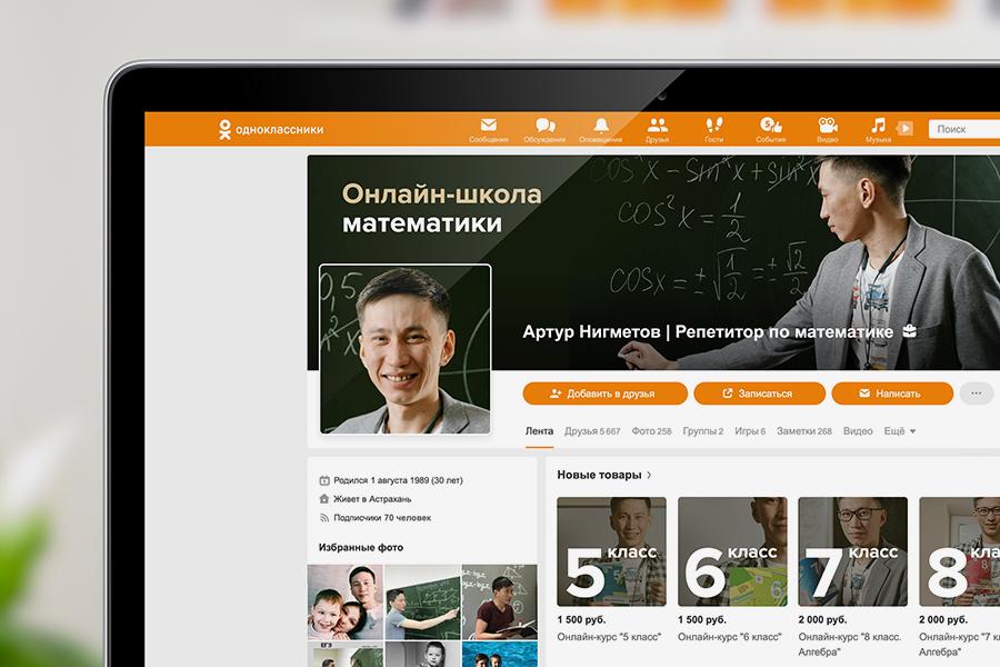 Одноклассники запустили бизнес-профили для индивидуальных предпринимателей