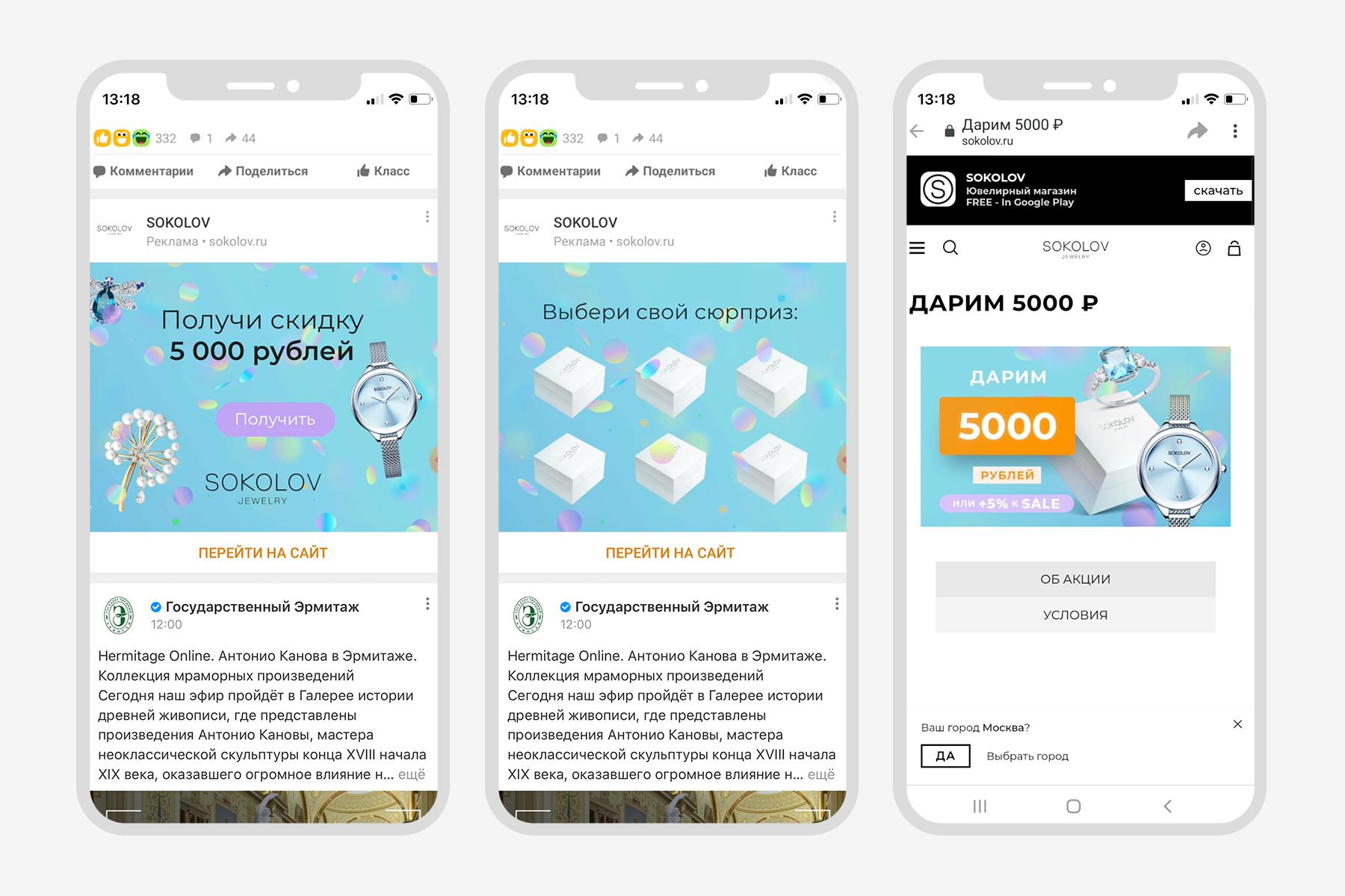 Одноклассники запустили интерактивную рекламу в мобильной ленте новостей