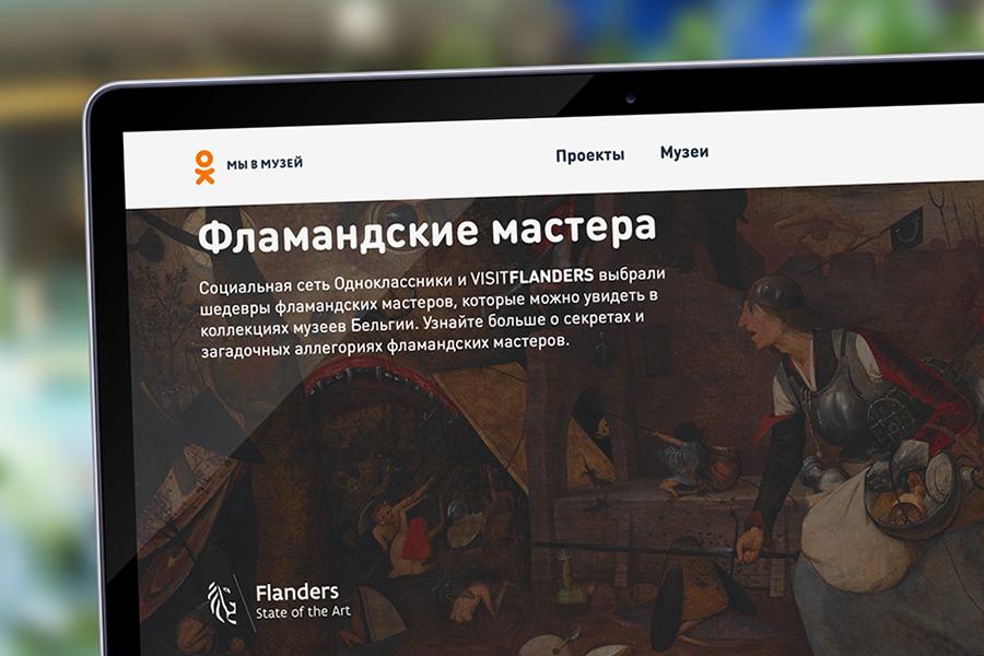 Одноклассники запустили портал с виртуальными выставками и аудиогидами по мировым музеям