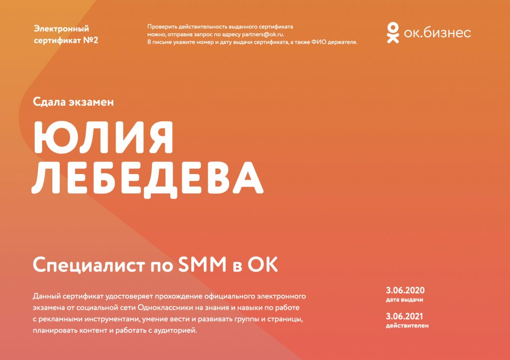 Одноклассники запустили сертификацию для специалистов по работе с соцсетью