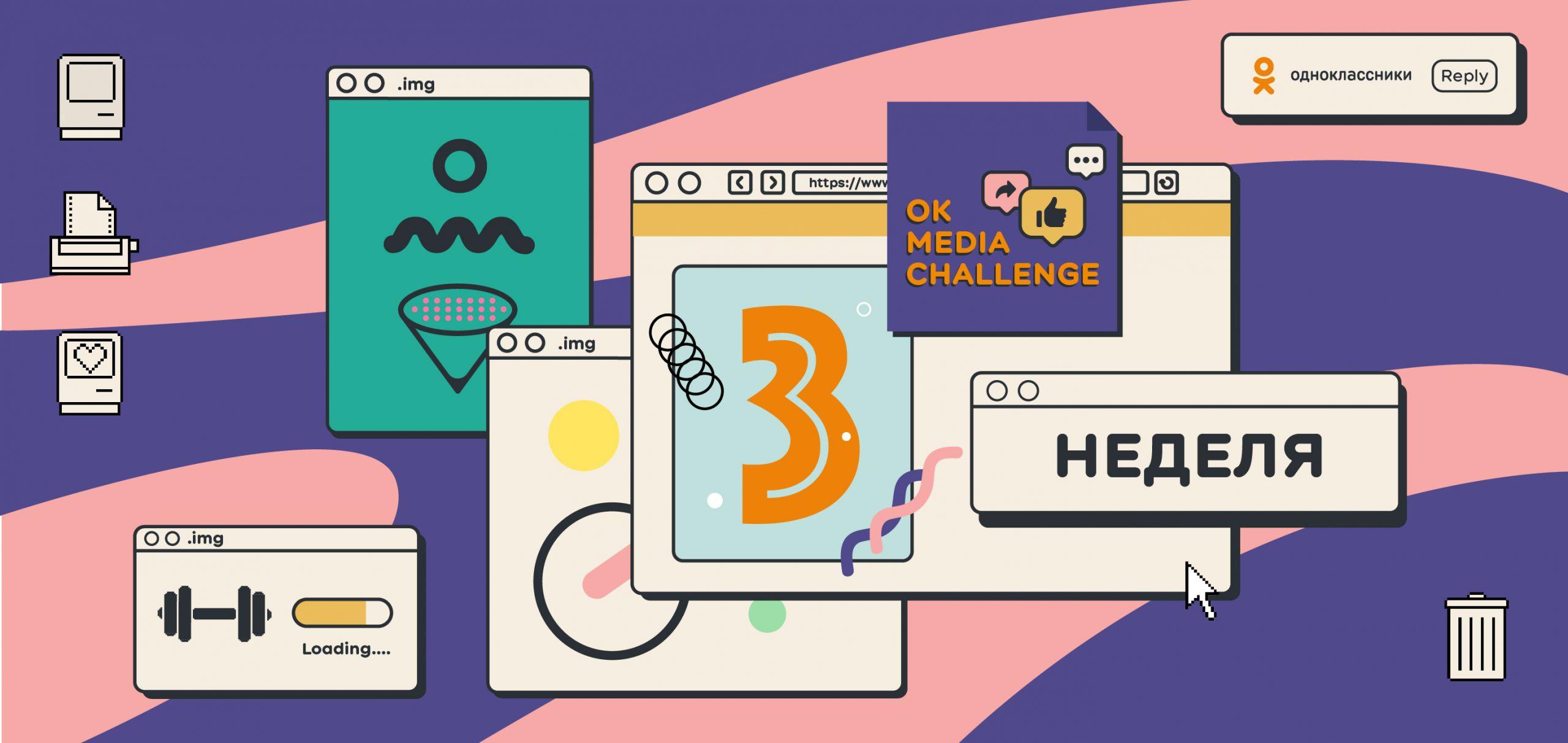 OK Media Challenge 2020: Итоги третьей недели