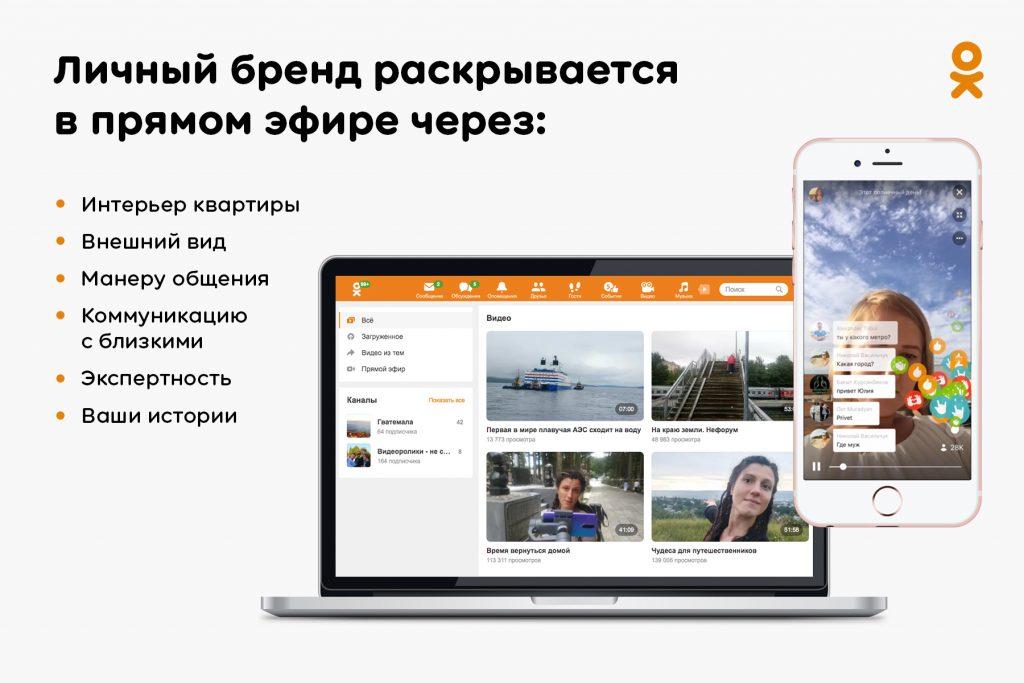 Онлайн-митап Одноклассников: как блогерам и бизнесу создавать интересные истории