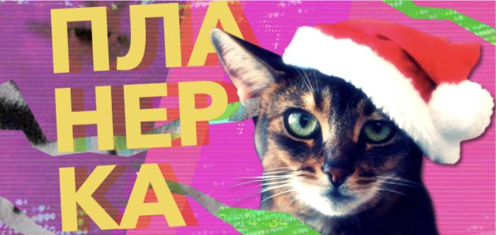 Планерка: праздничный сезон шоппинга захватывает мир