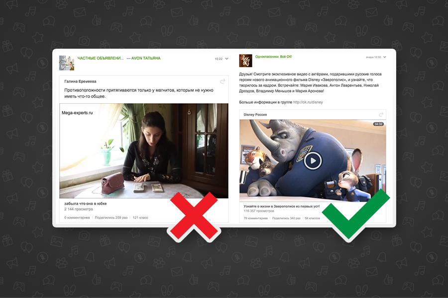 Правильные видеоролики и видеореклама в Одноклассниках