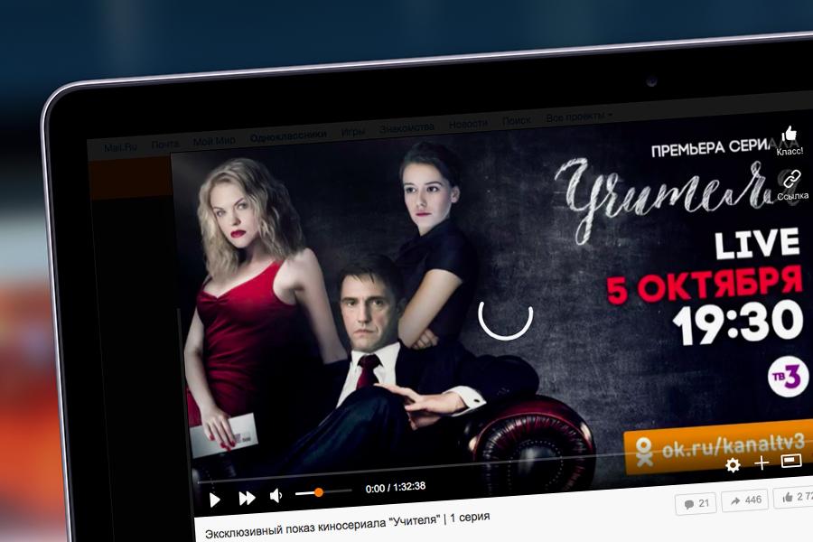 ТВ-3 эксклюзивно представил премьеру сериала «Учителя» в ОК и собрал 1,2 млн просмотров