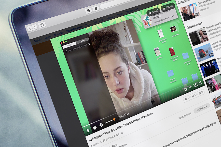 В Одноклассниках прошла эксклюзивная премьера веб-сериала «Чехов: Screenlife»