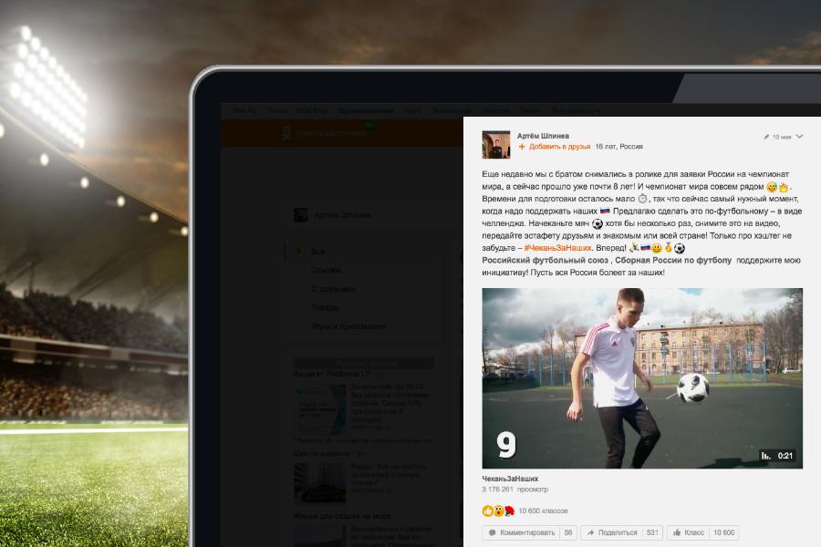 В Одноклассниках запустили флешмоб в поддержку сборной России по футболу