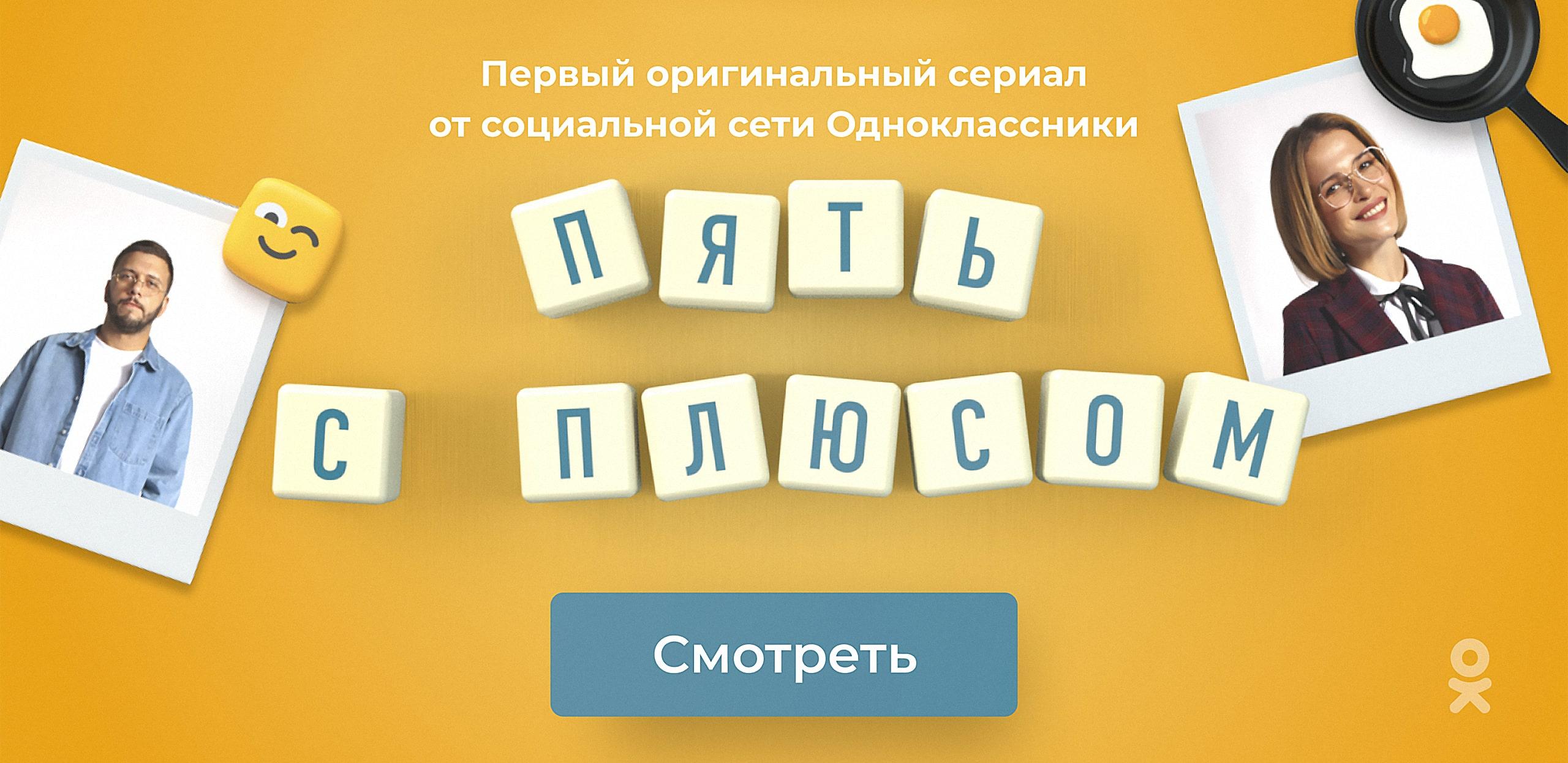 Одноклассники представили премьеру собственного сериала «Пять с плюсом»