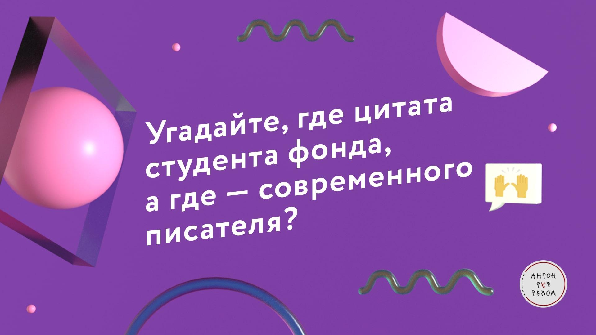 ОК и фонд «Антон тут рядом» запустили тест в поддержку людей с РАС