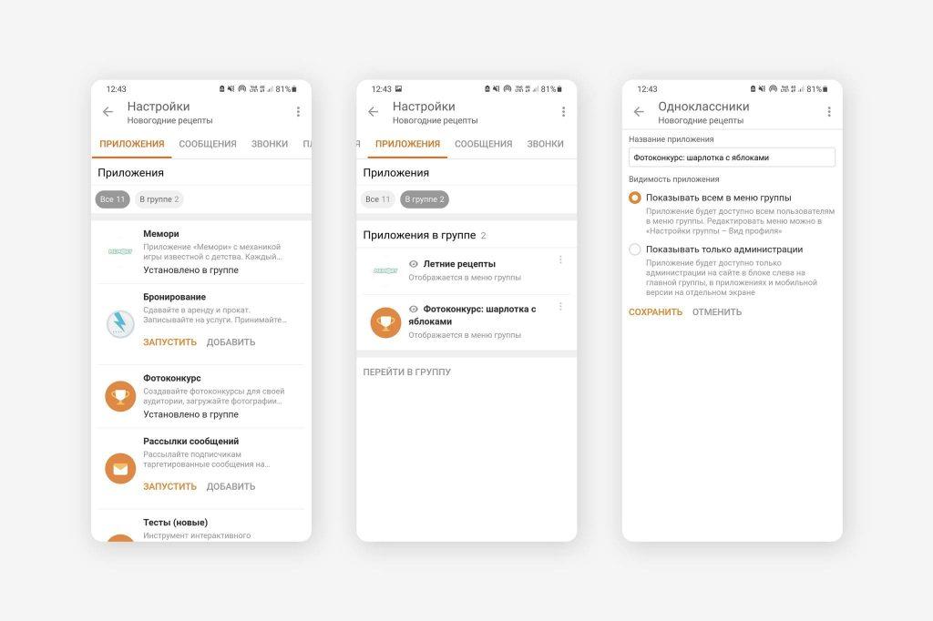 Инструкция: как добавить приложение VK Mini Apps в Одноклассники