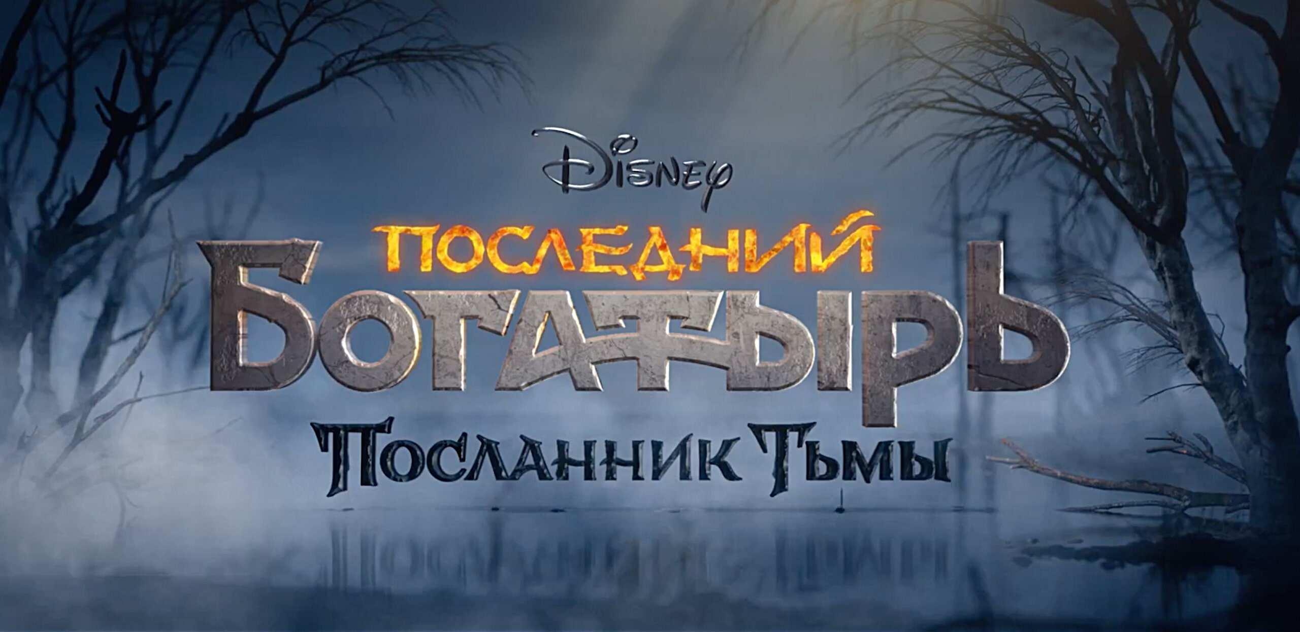 Disney и ОК представляют первый трейлер фильма «Последний богатырь: Посланник Тьмы»