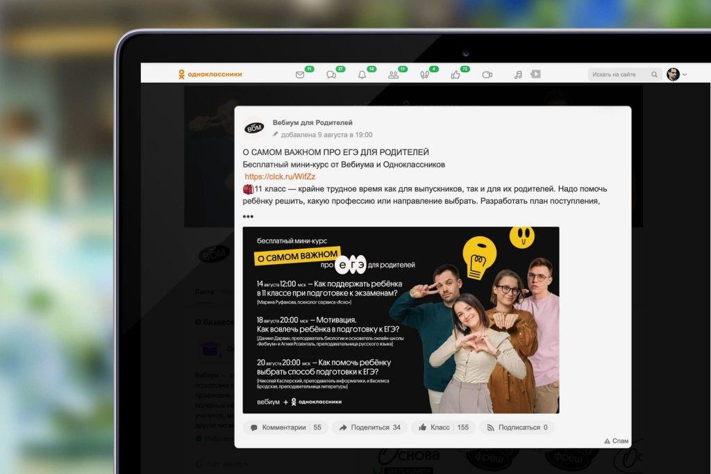 В ОК пройдет бесплатный мини-курс от Вебиум ЕГЭ для родителей