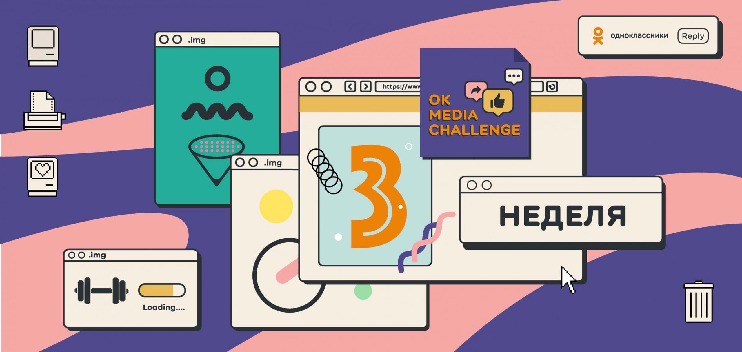 OK Media Challenge 2021: Итоги третьей недели