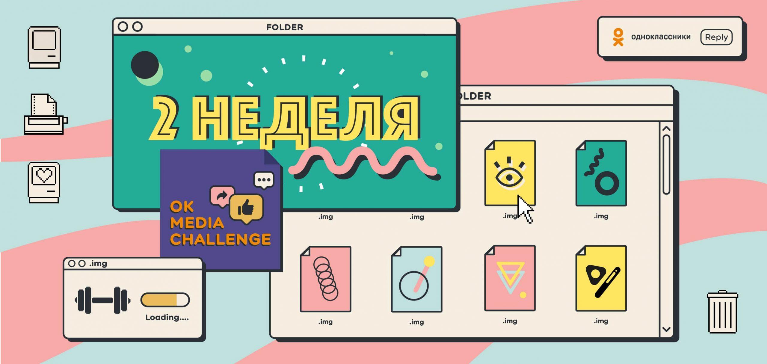 OK Media Challenge 2021: Итоги второй недели