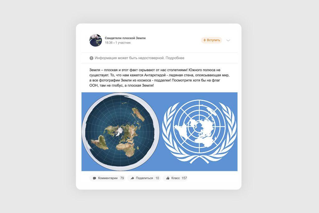 ВКонтакте и Одноклассники тестируют предупреждение о потенциально недостоверной информации