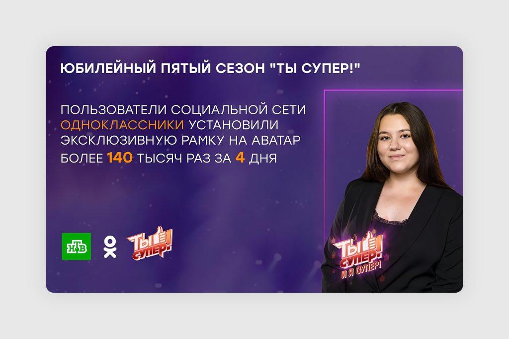Пользователи «Одноклассников» установили рамку Ты супер! на аватар более 140 тысяч раз за 4 дня