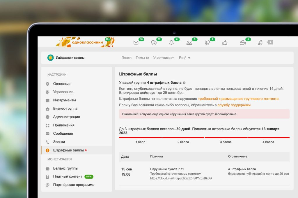 Нейросеть Одноклассников будет бороться с кликбейтом и массовыми призывами ставить «класс»