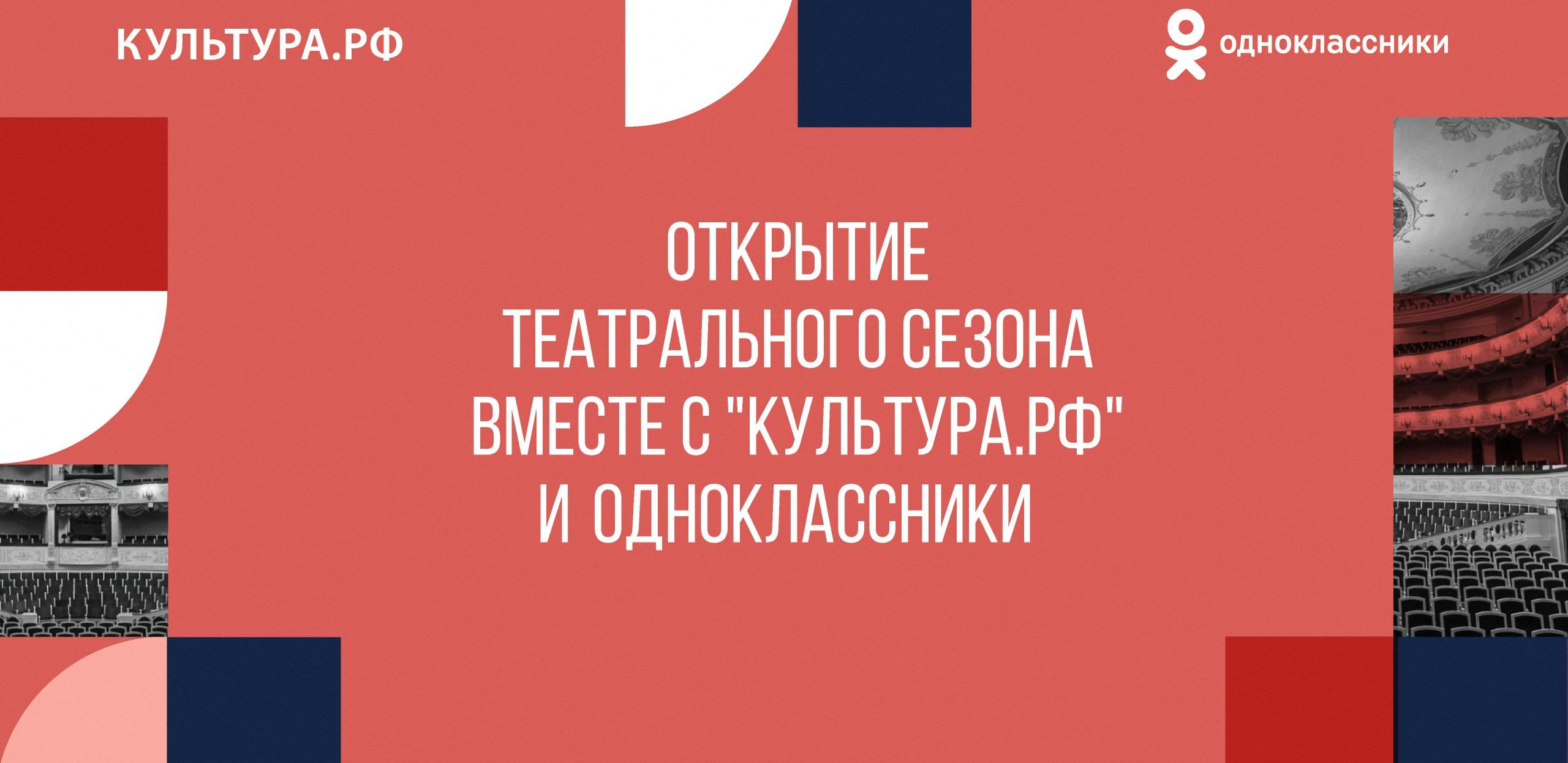 В ОК стартует театральный сезон при поддержке «Культура.РФ»