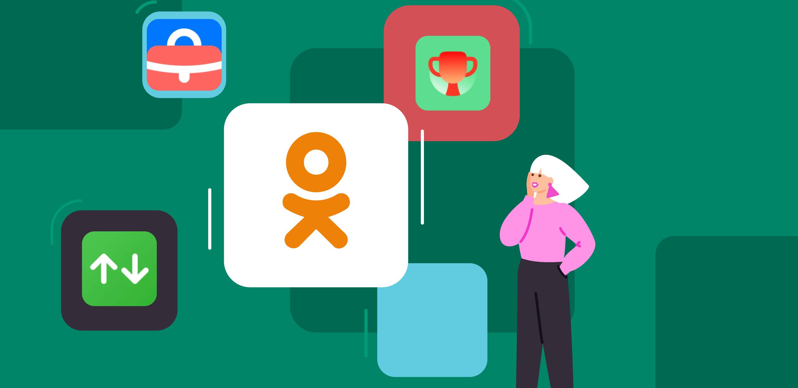 Приложения VK Mini Apps появились в десктопной версии ОК