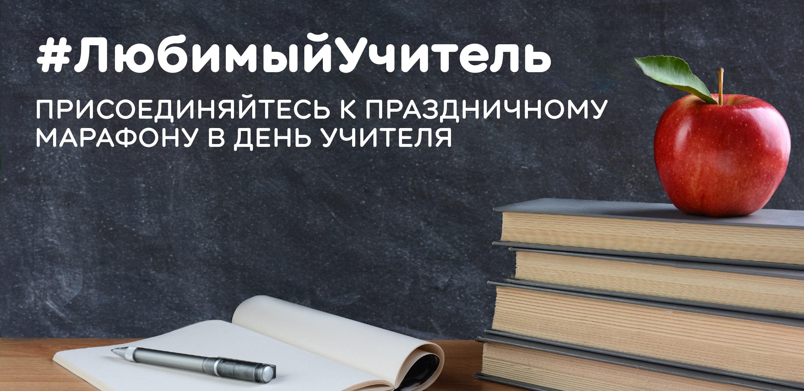 В ОК ко Дню учителя пройдут эфиры о психологической поддержке детей и педагогов